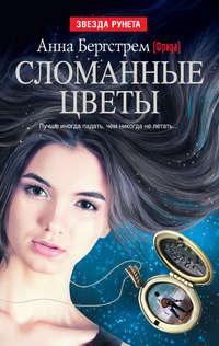 Фрида, Анна Бергстрем  - Сломанные цветы (сборник)