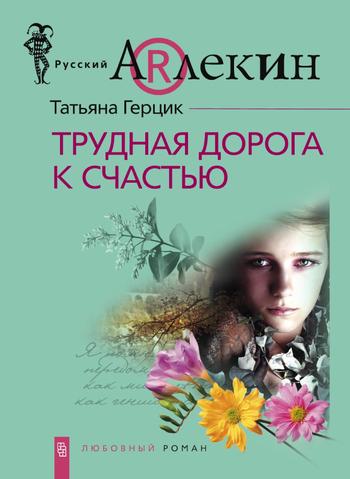 напряженная интрига в книге Татьяна Герцик