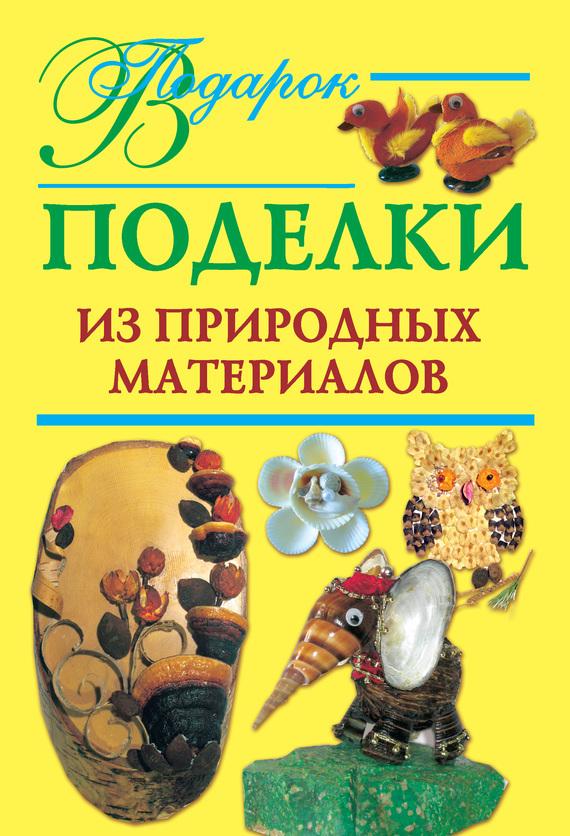 Наталия Дубровская Поделки из природных материалов