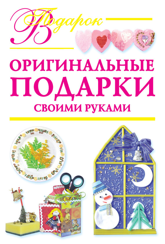 Наталия Дубровская Оригинальные подарки своими руками оригинальные подарки клаксон гудок спб