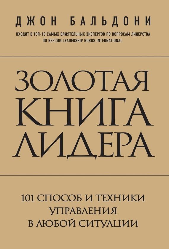 Золотая книга лидера. 101 способ и техники управления в любой ситуации ( Джон Бальдони  )
