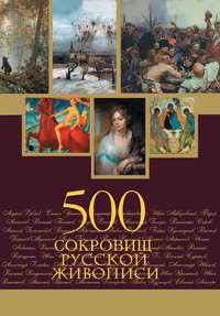 - 500 сокровищ русской живописи