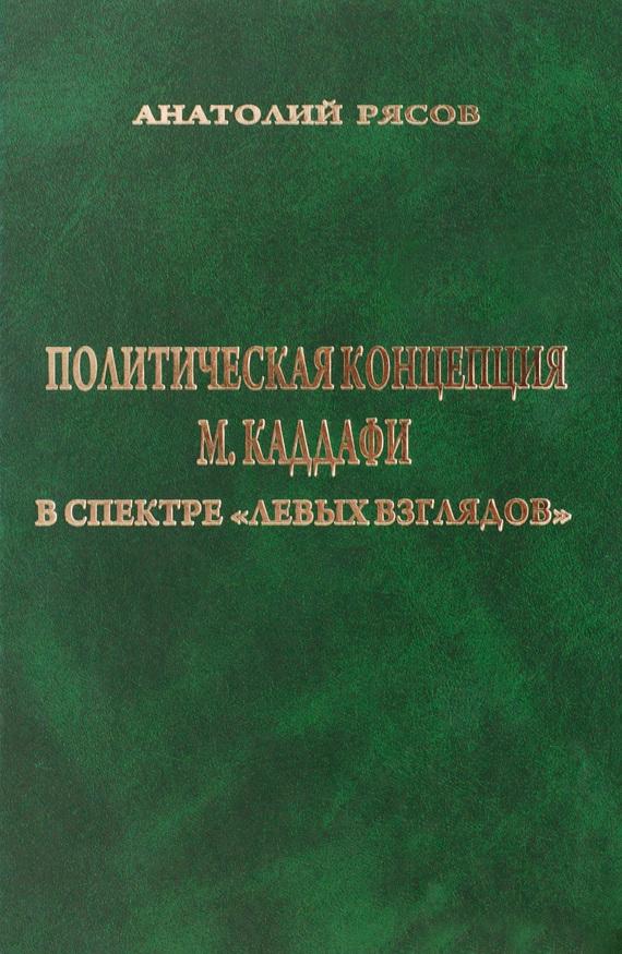 занимательное описание в книге Анатолий Рясов