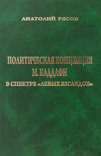 Рясов, Анатолий  - Политическая концепция М. Каддафи в спектре «левых взглядов»