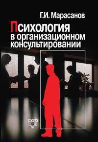 Марасанов, Герман  - Психология в организационном консультировании