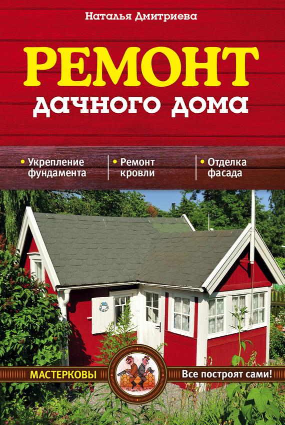 Н. Ю. Дмитриева Ремонт дачного дома сантехнические работы своими руками уроки домашнего мастера cd с видеокурсом