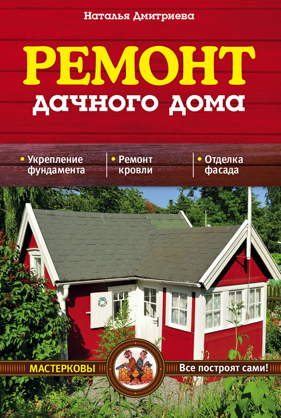 Н. Ю. Дмитриева Ремонт дачного дома