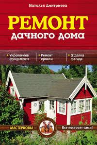 Дмитриева, Н. Ю.  - Ремонт дачного дома