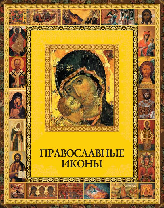 Отсутствует Православные иконы