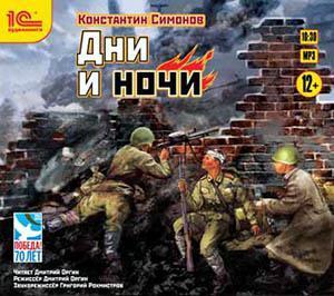 Константин Симонов Дни и ночи джиган – дни и ночи cd
