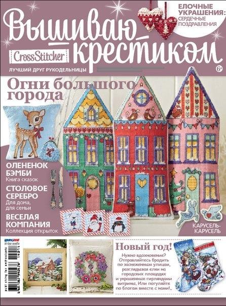 Отсутствует CrossStitcher. Вышиваю крестиком №01/2014 отсутствует евангелие на церковно славянском языке