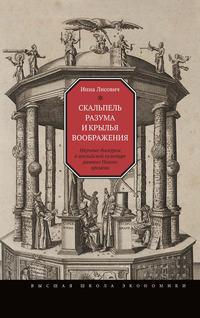 Лисович, Инна  - Скальпель разума и крылья воображения. Научные дискурсы в английской культуре раннего Нового времени