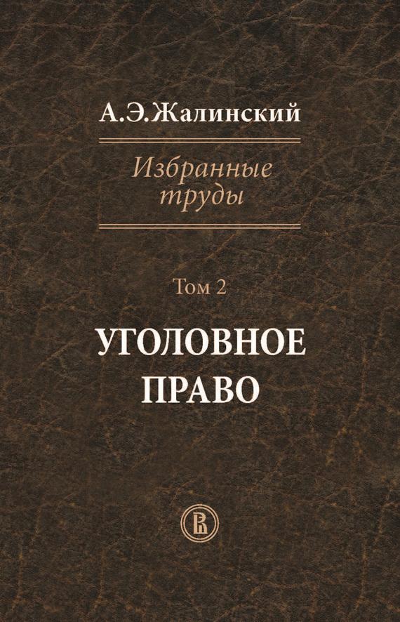 А. Э. Жалинский Избранные труды. Том 2. Уголовное право