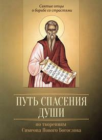 - Путь спасения души. По творениям преподобного Симеона Нового Богослова