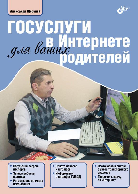 Александр Щербина Госуслуги в Интернете для ваших родителей купить временная регистрация через уфмс