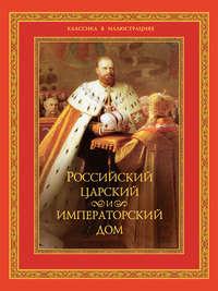 Отсутствует - Российский царский и императорский дом