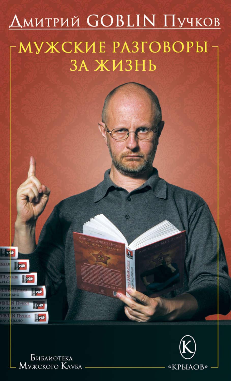 Дмитрий гоблин пучков книги скачать