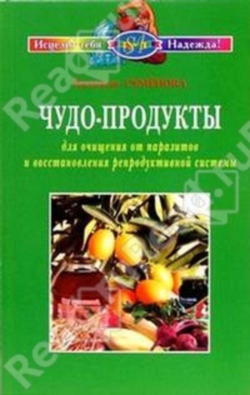 продукты от паразитов и грибков