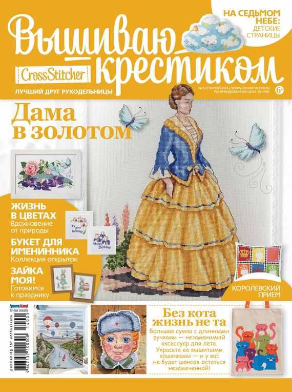 Отсутствует CrossStitcher. Вышиваю крестиком №05/2014 отсутствует евангелие на церковно славянском языке