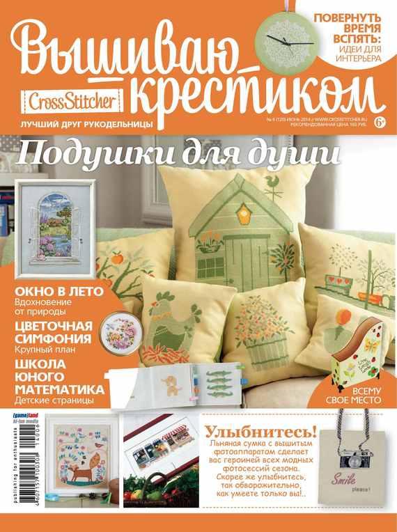 Отсутствует CrossStitcher. Вышиваю крестиком №06/2014 отсутствует евангелие на церковно славянском языке