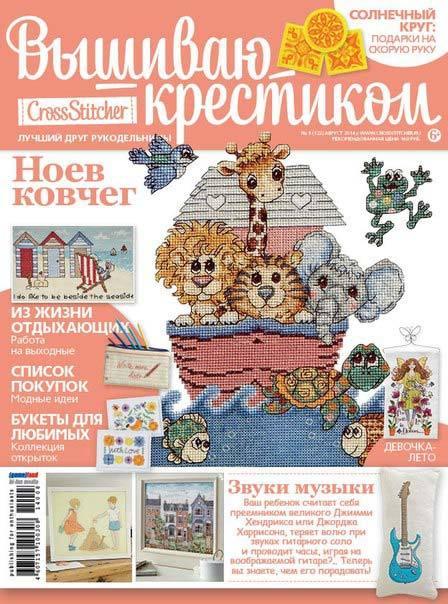 Отсутствует CrossStitcher. Вышиваю крестиком №08/2014 отсутствует евангелие на церковно славянском языке