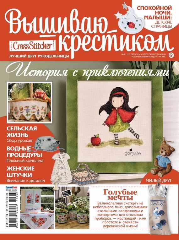 Отсутствует CrossStitcher. Вышиваю крестиком №09/2014 отсутствует евангелие на церковно славянском языке