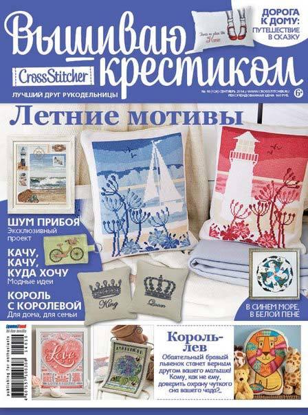 Отсутствует CrossStitcher. Вышиваю крестиком №10/2014 отсутствует евангелие на церковно славянском языке