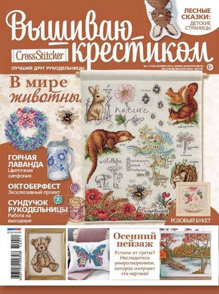Отсутствует CrossStitcher. Вышиваю крестиком №11/2014 отсутствует евангелие на церковно славянском языке