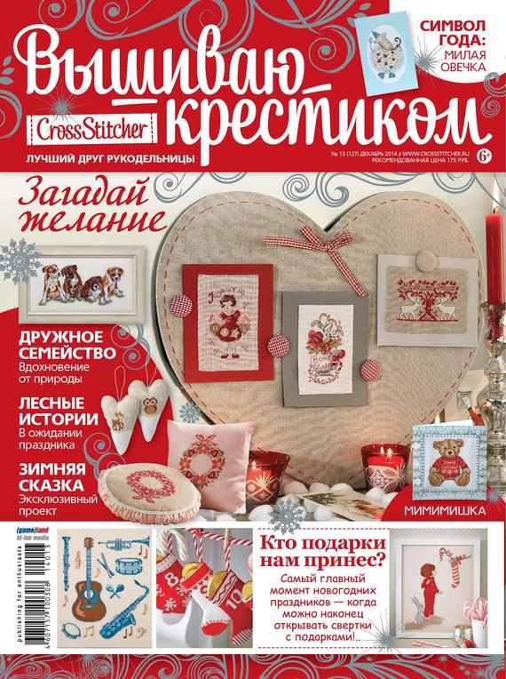 Отсутствует CrossStitcher. Вышиваю крестиком №13/2014 отсутствует евангелие на церковно славянском языке