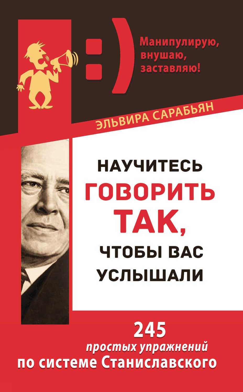 Скачать книгу станиславский