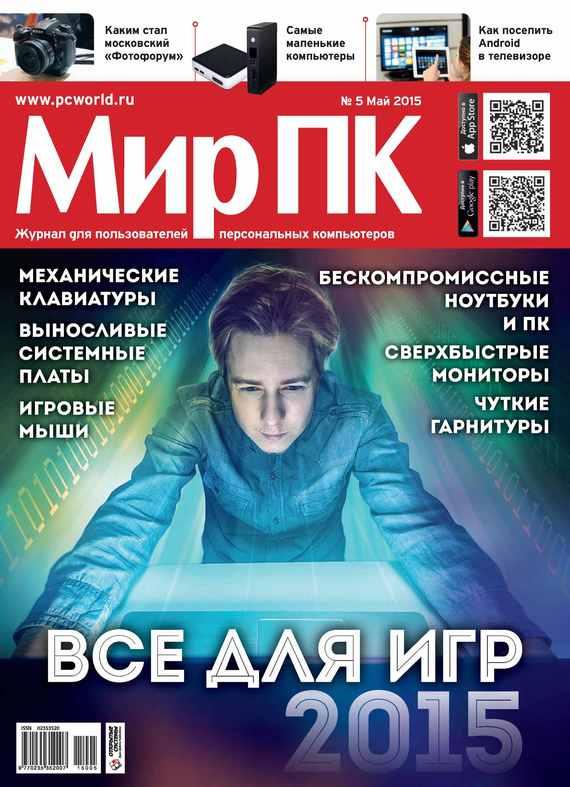 все цены на Мир ПК Журнал «Мир ПК» №05/2015 онлайн