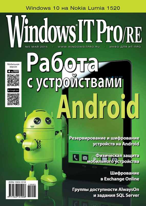 Открытые системы Windows IT Pro/RE №05/2015