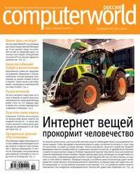 системы, Открытые  - Журнал Computerworld Россия №10/2015