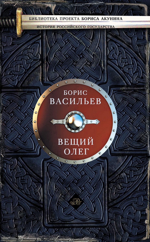Борис васильев вещий олег скачать бесплатно fb2