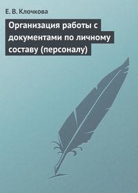 - Организация работы с документами по личному составу (персоналу)