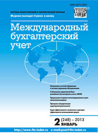 Отсутствует - Международный бухгалтерский учет № 2 (248) 2013