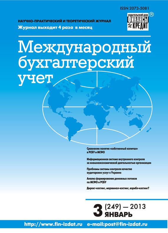 Международный бухгалтерский учет № 3 (249) 2013