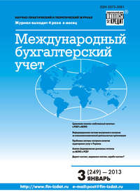 - Международный бухгалтерский учет № 3 (249) 2013