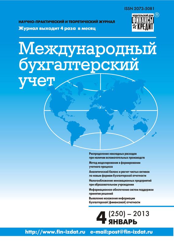 Международный бухгалтерский учет № 4 (250) 2013