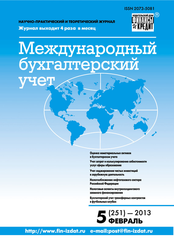 Отсутствует Международный бухгалтерский учет № 5 (251) 2013 отсутствует международный бухгалтерский учет 48 390 2015