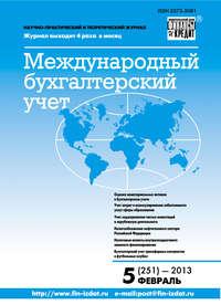 - Международный бухгалтерский учет &#8470 5 (251) 2013