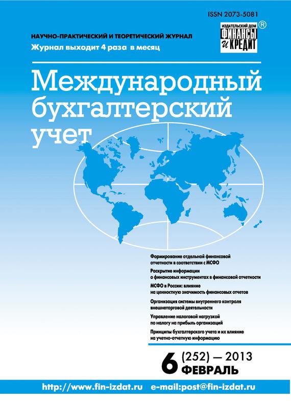 Международный бухгалтерский учет № 6 (252) 2013
