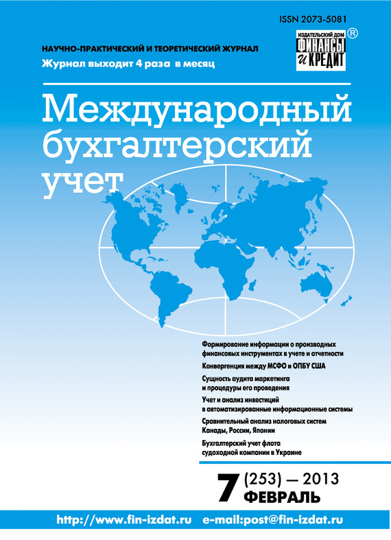 Отсутствует Международный бухгалтерский учет № 7 (253) 2013 отсутствует международный бухгалтерский учет 48 390 2015