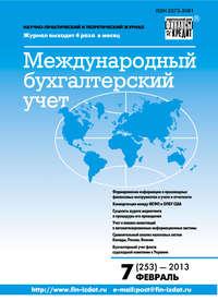- Международный бухгалтерский учет № 7 (253) 2013