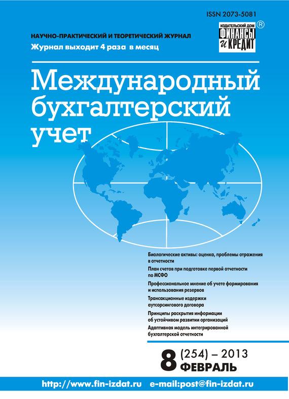 Международный бухгалтерский учет № 8 (254) 2013