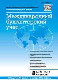 - Международный бухгалтерский учет &#8470 8 (254) 2013