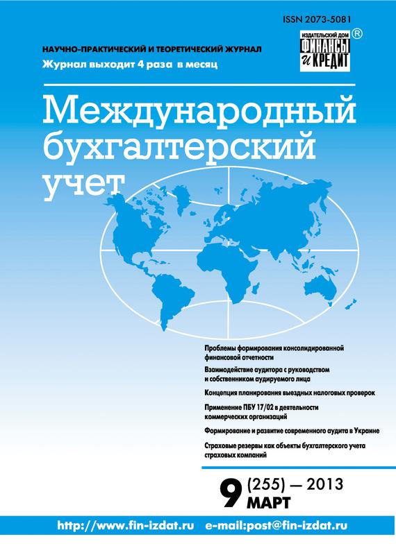 Международный бухгалтерский учет № 9 (255) 2013
