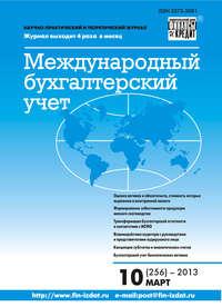 - Международный бухгалтерский учет &#8470 10 (256) 2013