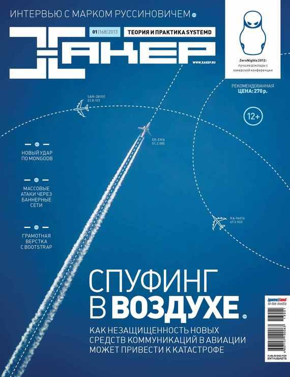 Отсутствует Журнал «Хакер» №01/2013 отсутствует журнал хакер 08 2013