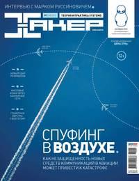 Отсутствует - Журнал «Хакер» №01/2013